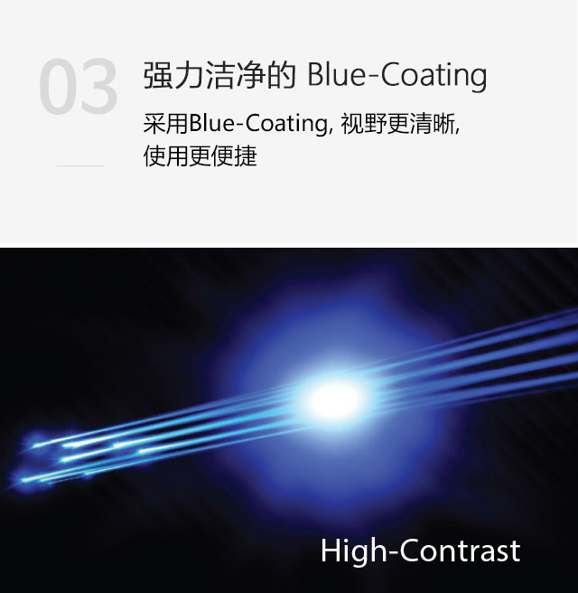 强力洁净的 Blue-Coating